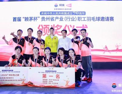 Grassroots Badminton in Guizhou